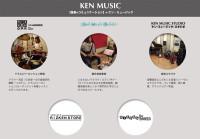 (株)ケン・ミュージック