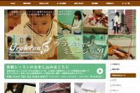東京都目白の音楽教室 グランキャンミュージック