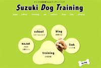 Suzuki ドッグトレーニング