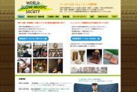 ワールドスローミュージック研究会